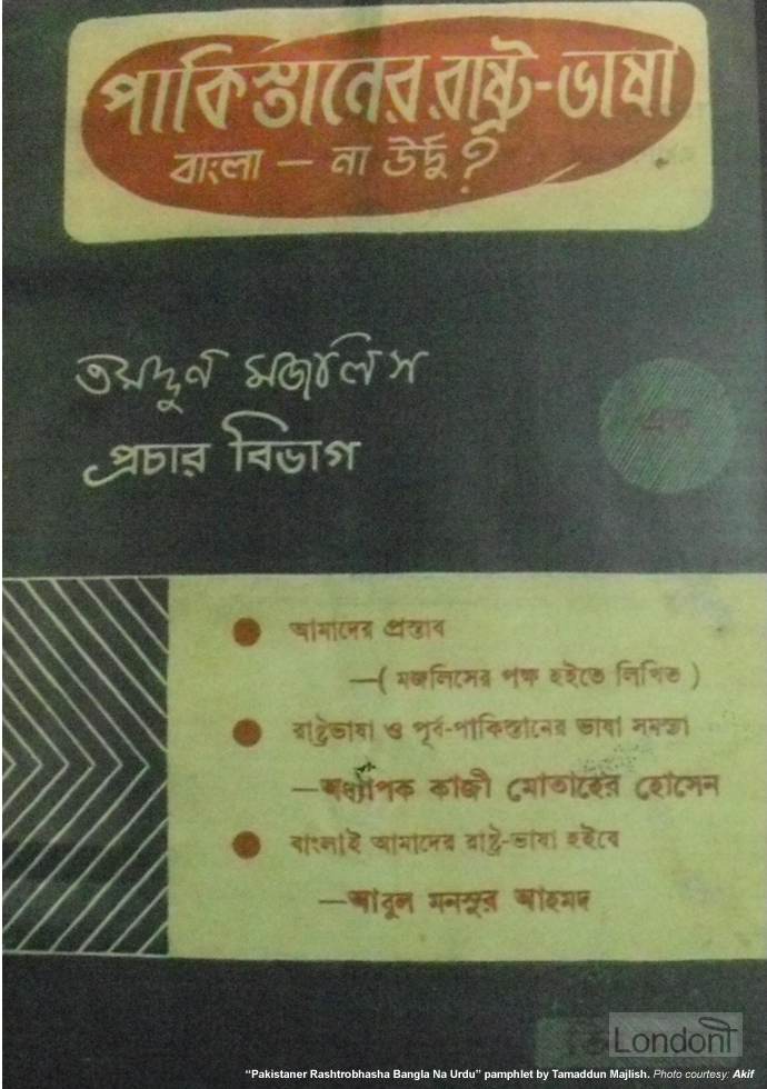 'Pakistaner Rashtrobhasha Bangla Na Urdu' pamphlet by Tamaddun Majlish