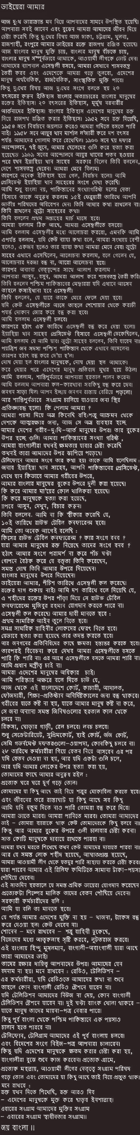 Sheikh Mujibur Rahman's 7 March 1971 speech