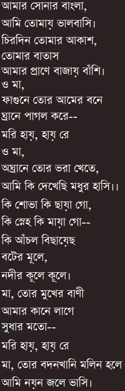Bangladesh national anthem - Amar Shunar Bangla
